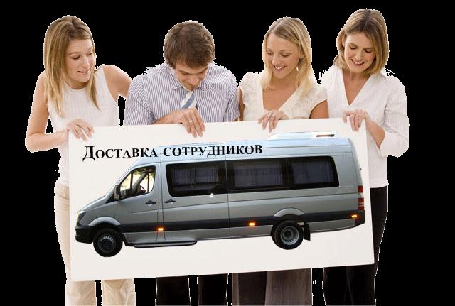 Доставка сотрудников до места работы и обратно на автобусе